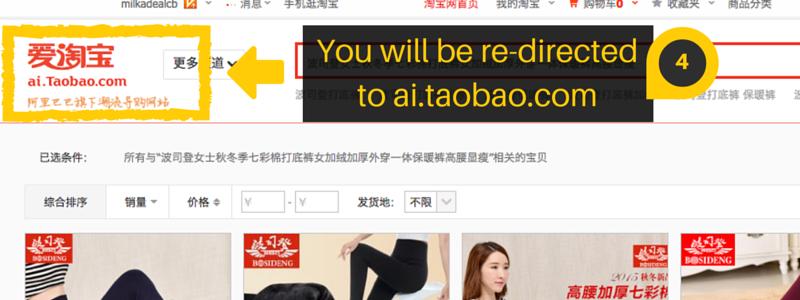 Taobao Cashback MilkADeal